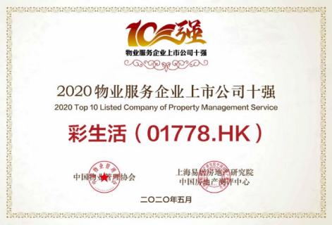 2020物业服务企业上市公司10强