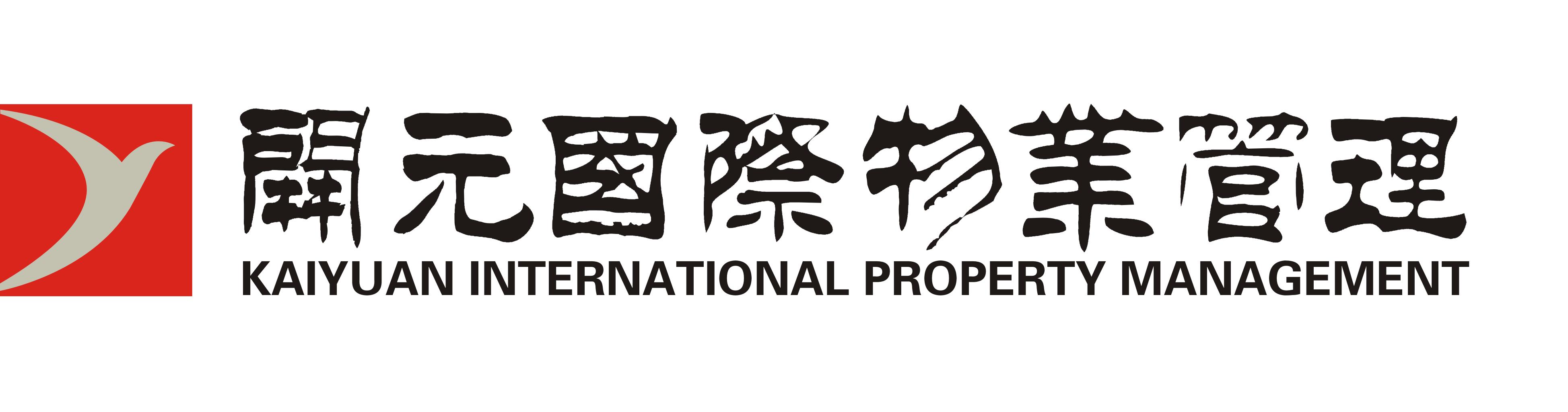 深圳市开元国际物业管理有限公司