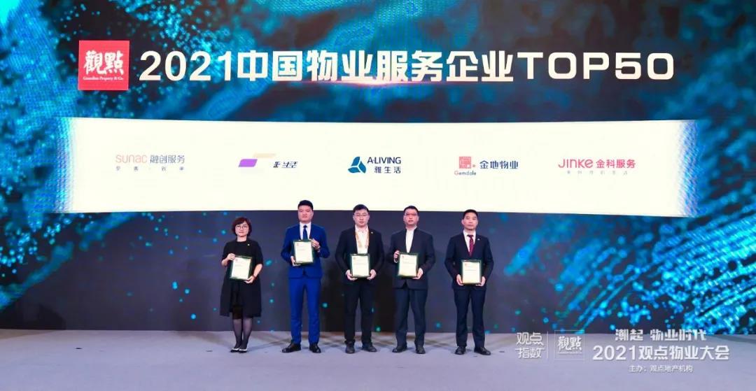 2021中国服务卓越榜揭晓,彩生活获双项荣耀!
