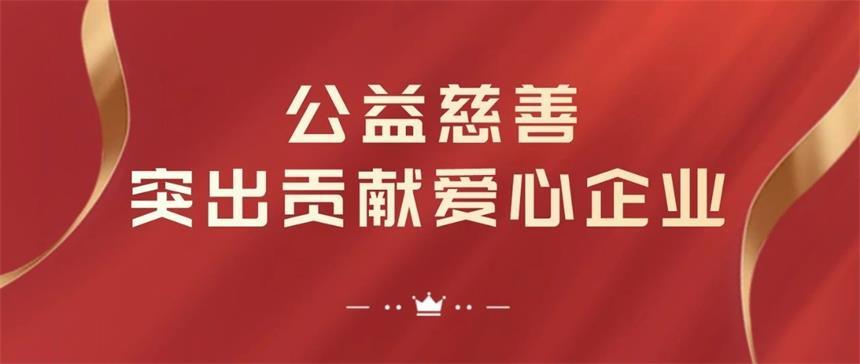 """比心!彩生活荣获""""公益慈善突出贡献爱心企业"""""""