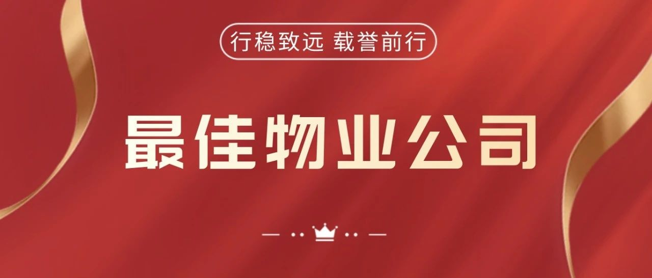 """2021第一弹!彩生活荣获""""最佳物业公司""""奖!"""