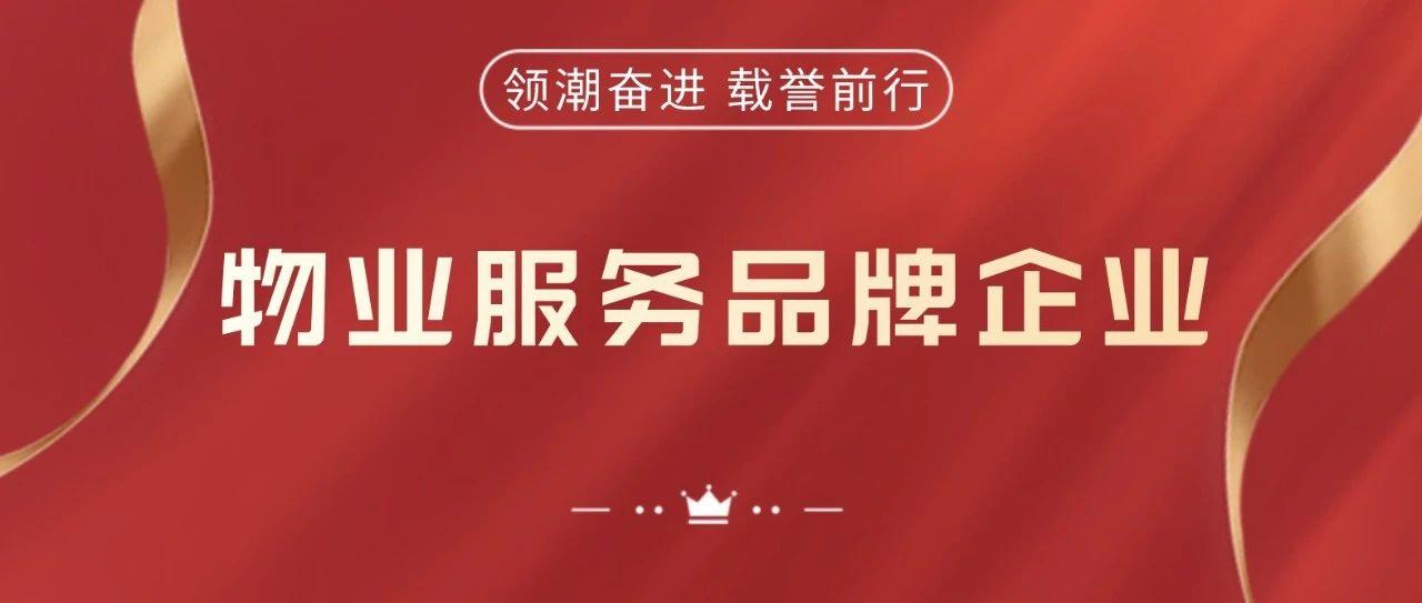"""殊荣再至!彩生活荣获""""2020大湾区物业服务品牌企业"""""""